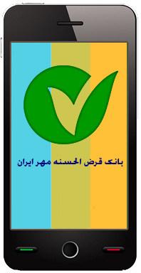 hamrah bank qmb دانلود موبایل بانک قرض الحسنه مهر ایران