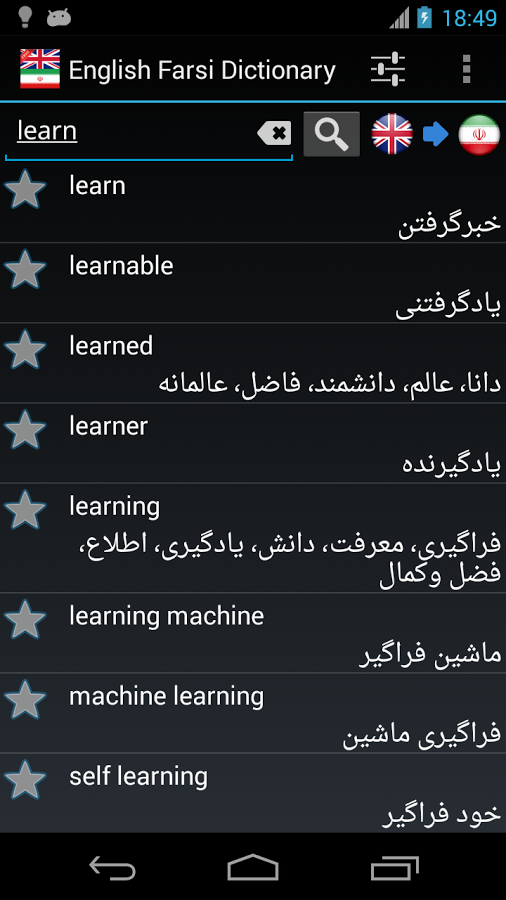 Offline English Farsi Dict