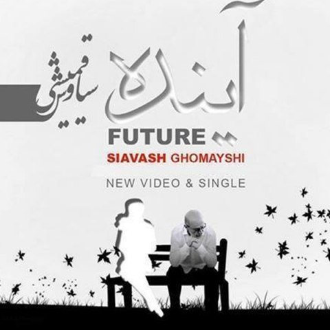 Siavash Ghomayshi Ayandeh دانلود آهنگ جدید سیاوش قمیشی آینده