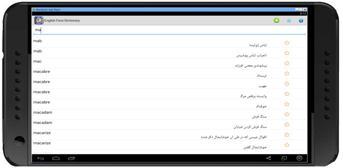 english farsi dictionary English Persian Dictionary دیکشنری آفلاین انگلیسی به پارسی برای اندروید