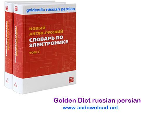 Golden Dict russian persian Golden Dict russian persian دانلود دیکشنری روسی به پارسی و برعکس