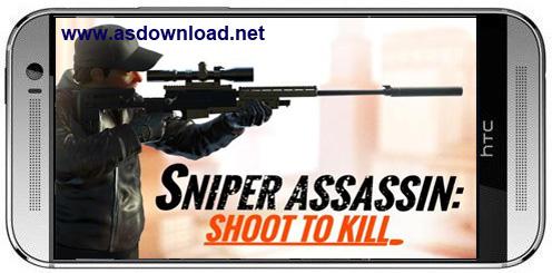 Sniper assassin 3D  Shoot to kill
